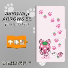 メール便送料無料ARROWS μ F-07D / au ARROWS ES IS12F 手帳型スマホケース/レザー/ケース / カバー【AG819 イチゴ猫のにゃんベリー(ピ