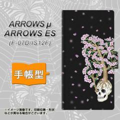 メール便送料無料ARROWS μ F-07D / au ARROWS ES IS12F 手帳型スマホケース/レザー/ケース / カバー【AG829 骸骨桜(黒)】(アローズ/μ/E