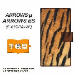 メール便送料無料ARROWS μ F-07D / au ARROWS ES IS12F 手帳型スマホケース/レザー/ケース / カバー【EK847 虎柄】(アローズ/μ/ES/F-07