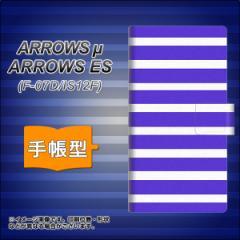 メール便送料無料ARROWS μ F-07D / au ARROWS ES IS12F 手帳型スマホケース/レザー/ケース / カバー【EK880 ボーダー ライトブルー】(ア