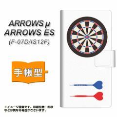 メール便送料無料ARROWS μ F-07D / au ARROWS ES IS12F 手帳型スマホケース/レザー/ケース / カバー【EK931 ダーツ】(アローズ/μ/ES/F-