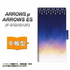 メール便送料無料ARROWS μ F-07D / au ARROWS ES IS12F 手帳型スマホケース/レザー/ケース / カバー【MI803 冬の夜空】(アローズ/μ/ES/