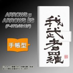 メール便送料無料ARROWS μ F-07D / au ARROWS ES IS12F 手帳型スマホケース/レザー/ケース / カバー【OE843 我武者羅(がむしゃら)】(