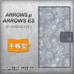 メール便送料無料ARROWS μ F-07D / au ARROWS ES IS12F 手帳型スマホケース/レザー/ケース / カバー【XA801 雪の結晶】(アローズ/μ/ES/