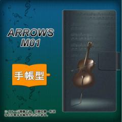 メール便送料無料 ARROWS M01 手帳型スマホケース 【 441 楽譜 】横開き (アローズ M01/FM01用/スマホケース/手帳式)