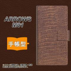 メール便送料無料 ARROWS M01 手帳型スマホケース 【 463 クロコダイル 】横開き (アローズ M01/FM01用/スマホケース/手帳式)