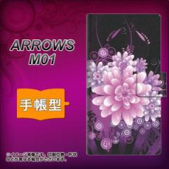 メール便送料無料 ARROWS M01 手帳型スマホケース 【 564 3Dフラワー 】横開き (アローズ M01/FM01用/スマホケース/手帳式)