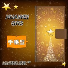 メール便送料無料 HUAWEI GR5 手帳型スマホケース 【 590 光の塔 】横開き (ファーウェイ GR5/GR5用/スマホケース/手帳式)