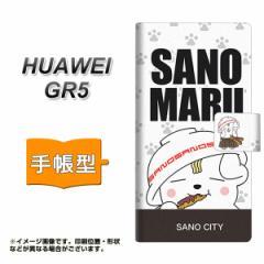 メール便送料無料 HUAWEI GR5 手帳型スマホケース 【 CA832 SANO City 黒 】横開き (ファーウェイ GR5/GR5用/スマホケース/手帳式)