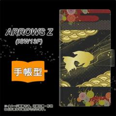 メール便送料無料au ARROWS Z ISW13F 手帳型スマホケース/レザー/ケース / カバー【174 天の川の金魚(和柄)】(アローズZ/スマホケース/