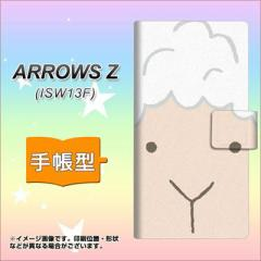 メール便送料無料au ARROWS Z ISW13F 手帳型スマホケース/レザー/ケース / カバー【346 ひつじ 】(アローズZ/スマホケース/手帳式)
