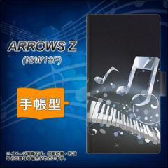 メール便送料無料au ARROWS Z ISW13F 手帳型スマホケース/レザー/ケース / カバー【575 鍵盤に踊る音】(アローズZ/スマホケース/手帳式)