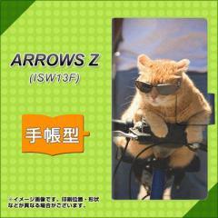 メール便送料無料au ARROWS Z ISW13F 手帳型スマホケース/レザー/ケース / カバー【595 にゃんとサイクル】(アローズZ/スマホケース/手帳