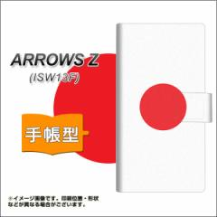 メール便送料無料au ARROWS Z ISW13F 手帳型スマホケース/レザー/ケース / カバー【681 日本】(アローズZ/スマホケース/手帳式)