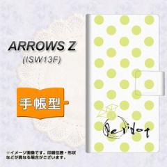 メール便送料無料au ARROWS Z ISW13F 手帳型スマホケース/レザー/ケース / カバー【OE817 8月ペリドット】(アローズZ/スマホケース/手帳