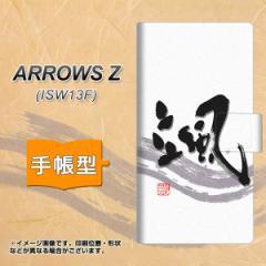 メール便送料無料au ARROWS Z ISW13F 手帳型スマホケース/レザー/ケース / カバー【OE827 颯】(アローズZ/スマホケース/手帳式)