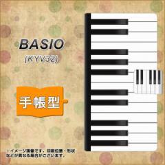 メール便送料無料 au BASIO KYV32 手帳型スマホケース 【 292 ピアノ 】横開き (ベイシオ KYV32/KYV32用/スマホケース/手帳式)