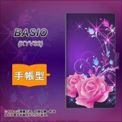 メール便送料無料 au BASIO KYV32 手帳型スマホケース 【 1177 紫色の夜 】横開き (ベイシオ KYV32/KYV32用/スマホケース/手帳式)