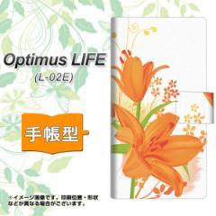 メール便送料無料docomo Optimus LIFE L-02E 手帳型スマホケース/レザー/ケース / カバー【SC848 ユリ オレンジ】(オプティマスLIFE/L02E