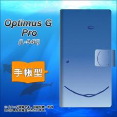 メール便送料無料docomo Optimus G Pro L-04E 手帳型スマホケース/レザー/ケース / カバー【348 いるか】(オプティマスG Pro/L04E/スマホ