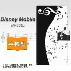 メール便送料無料docomo Disney Mobile N-03E 手帳型スマホケース/レザー/ケース / カバー【114 モノトーンのリズム】(ディズニーモバイ