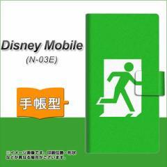 メール便送料無料docomo Disney Mobile N-03E 手帳型スマホケース/レザー/ケース / カバー【163 非常口】(ディズニーモバイル/N03E/スマ