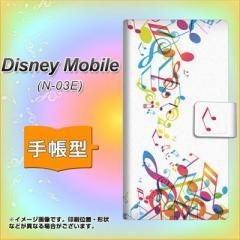 メール便送料無料docomo Disney Mobile N-03E 手帳型スマホケース/レザー/ケース / カバー【319 音の砂時計】(ディズニーモバイル/N03E/