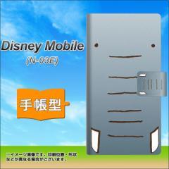 メール便送料無料docomo Disney Mobile N-03E 手帳型スマホケース/レザー/ケース / カバー【345 ぞう】(ディズニーモバイル/N03E/スマホ
