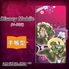メール便送料無料docomo Disney Mobile N-03E 手帳型スマホケース/レザー/ケース / カバー【654 風神雷神-紫の川】(ディズニーモバイル/N