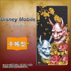 メール便送料無料docomo Disney Mobile N-03E 手帳型スマホケース/レザー/ケース / カバー【1024 般若と牡丹2】(ディズニーモバイル/N03E
