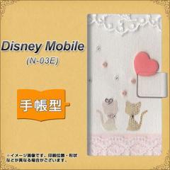 メール便送料無料docomo Disney Mobile N-03E 手帳型スマホケース/レザー/ケース / カバー【1104 クラフト写真 ネコ (ハートM)】(ディズ