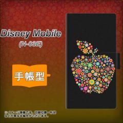メール便送料無料docomo Disney Mobile N-03E 手帳型スマホケース/レザー/ケース / カバー【1195 カラフルアップル】(ディズニーモバイル