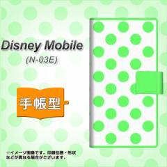 メール便送料無料docomo Disney Mobile N-03E 手帳型スマホケース/レザー/ケース / カバー【1358 ドットビッグ緑白】(ディズニーモバイル