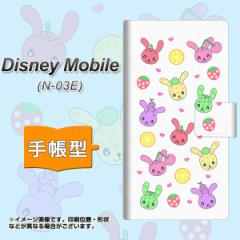 メール便送料無料docomo Disney Mobile N-03E 手帳型スマホケース/レザー/ケース / カバー【AG826 フルーツうさぎのブルーラビッツ(白)】