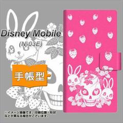 メール便送料無料docomo Disney Mobile N-03E 手帳型スマホケース/レザー/ケース / カバー【AG836 苺兎(ピンク) 】(ディズニーモバイル/N