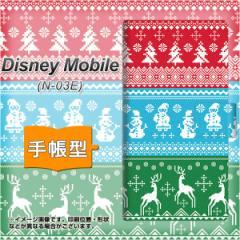 メール便送料無料docomo Disney Mobile N-03E 手帳型スマホケース/レザー/ケース / カバー【XA807 Xmasモチーフ】(ディズニーモバイル/N