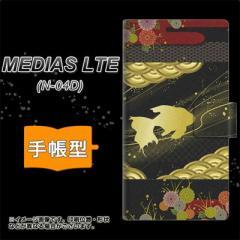 メール便送料無料docomo MEDIAS LTE N-04D 手帳型スマホケース/レザー/ケース / カバー【174 天の川の金魚(和柄)】(メディアスLTE/N04D