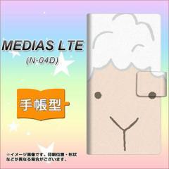 メール便送料無料docomo MEDIAS LTE N-04D 手帳型スマホケース/レザー/ケース / カバー【346 ひつじ 】(メディアスLTE/N04D/スマホケース