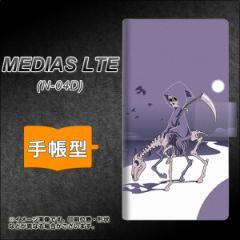 メール便送料無料docomo MEDIAS LTE N-04D 手帳型スマホケース/レザー/ケース / カバー【360 お疲れの死神】(メディアスLTE/N04D/スマホ
