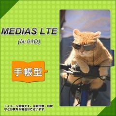メール便送料無料docomo MEDIAS LTE N-04D 手帳型スマホケース/レザー/ケース / カバー【595 にゃんとサイクル】(メディアスLTE/N04D/ス