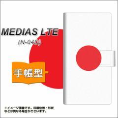 メール便送料無料docomo MEDIAS LTE N-04D 手帳型スマホケース/レザー/ケース / カバー【681 日本】(メディアスLTE/N04D/スマホケース/手