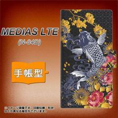 メール便送料無料docomo MEDIAS LTE N-04D 手帳型スマホケース/レザー/ケース / カバー【1028 牡丹と鯉】(メディアスLTE/N04D/スマホケー
