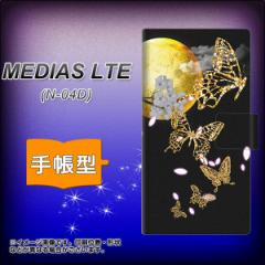 メール便送料無料docomo MEDIAS LTE N-04D 手帳型スマホケース/レザー/ケース / カバー【1150 月に昇る蝶】(メディアスLTE/N04D/スマホケ