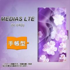 メール便送料無料docomo MEDIAS LTE N-04D 手帳型スマホケース/レザー/ケース / カバー【1211 桜とパープルの風】(メディアスLTE/N04D/ス