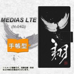 メール便送料無料docomo MEDIAS LTE N-04D 手帳型スマホケース/レザー/ケース / カバー【OE826 翔】(メディアスLTE/N04D/スマホケース/手