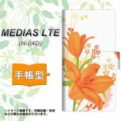 メール便送料無料docomo MEDIAS LTE N-04D 手帳型スマホケース/レザー/ケース / カバー【SC848 ユリ オレンジ】(メディアスLTE/N04D/スマ