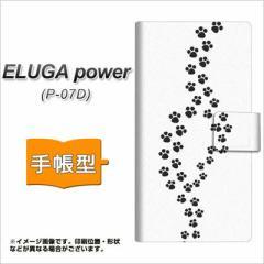 メール便送料無料ELUGA power P-07D 手帳型スマホケース/レザー/ケース / カバー【066 あしあと】(エルーガ パワー/P07D/スマホケース/手