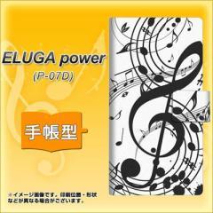 メール便送料無料ELUGA power P-07D 手帳型スマホケース/レザー/ケース / カバー【260 あふれる音符】(エルーガ パワー/P07D/スマホケー