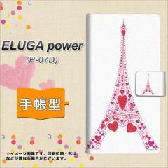 メール便送料無料ELUGA power P-07D 手帳型スマホケース/レザー/ケース / カバー【294 ハート色の塔】(エルーガ パワー/P07D/スマホケー