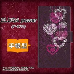 メール便送料無料ELUGA power P-07D 手帳型スマホケース/レザー/ケース / カバー【468 ハートのシャンデリア】(エルーガ パワー/P07D/ス